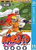 NARUTO―ナルト― モノクロ版 11 (ジャンプコミックスDIGITAL)