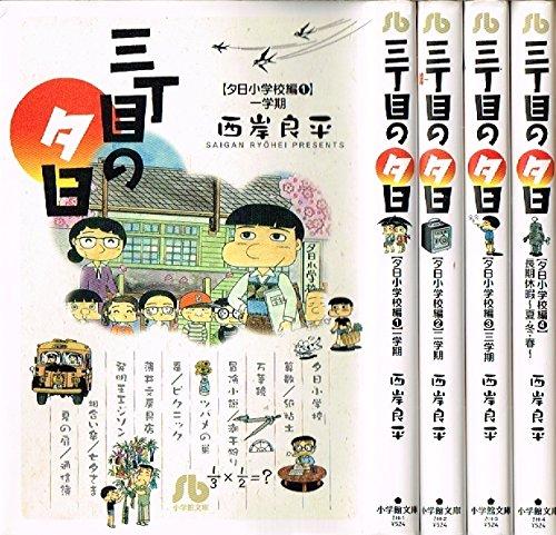 三丁目の夕日 夕日小学校編 コミック 1-4巻セット (小学館文庫)
