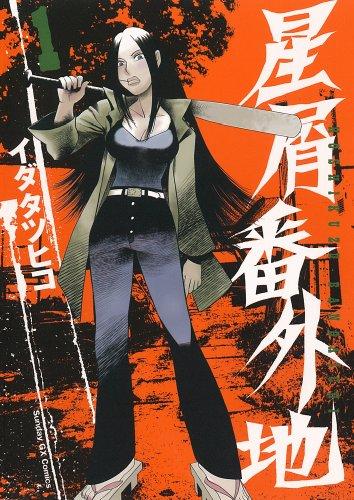 星屑番外地 1 (サンデーGXコミックス)