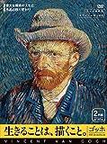 ゴッホ 生きることは、描くこと。偉大な画家の人生と作品の移り変わり[2枚組] [DVD]