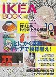 IKEA BOOK vol.6 とにかく素敵にイケアで模様替え! (Musashi Mook)