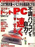 ASCII.PC (アスキードットピーシー) 2008年 08月号 [雑誌]