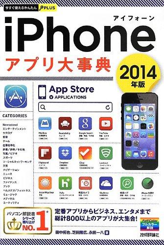 iPhoneアプリ大事典