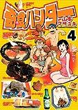 奇食ハンター 4 (ヤングマガジンコミックス)