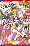 ナツメキッ!! 1 (フラワーコミックス)