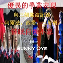 Excellent Academic Performance Chinese: Guaranteed to Improve Your Performance by at Least 25%! Speech by Sunny Oye Narrated by  Therapeutick