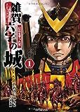 雑賀六字の城信長を撃った男 1 (SPコミックス)