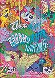 WWD大冒険TOUR2015~この世界はまだ知らないことばかり~ in TOKYO DOME CITY HALL [DVD]
