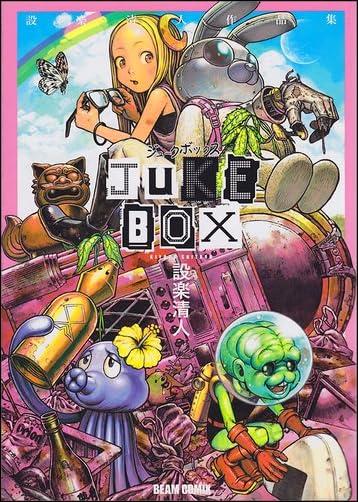 JUKE BOX 設楽清人作品集 (ビームコミックス)