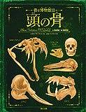 骨の博物館2 頭の骨 (骨の博物館 2)