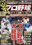 がっつり!プロ野球(16) 2017年 1/5 号 [雑誌]: 漫画ゴラク 増刊