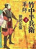 軍師 竹中半兵衛 下 新装版 (角川文庫)