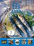 朝イチの「魚」で脳の活性化&アンチエイジング (日経ホームマガジン)