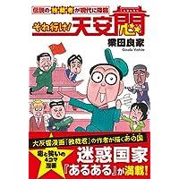 業田良家 (著) 新品:   ¥ 1,296 ポイント:12pt (1%)