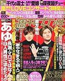 週刊女性 2014年 1/1号 [雑誌]