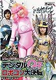 デジタルQ子VSロボコン大決戦[DVD]