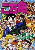 9月こち亀スーパース (SHUEISHA JUMP REMIX)