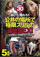 逃げろ!隠れろ!!公共の場所で極限スリルの露出SEX! [DVD]