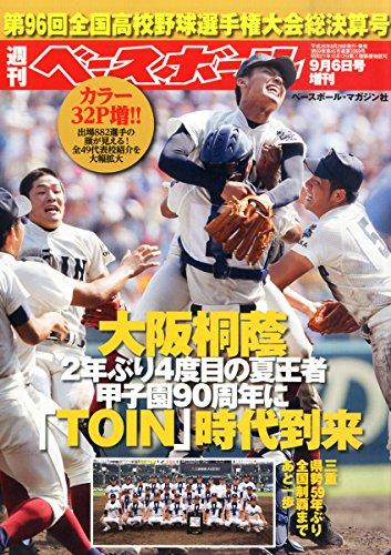 週刊ベースボール増刊 第96回全国高校野球選手権大会決算号 2014年 9/6号 [雑誌]