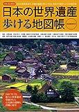 日本の世界遺産歩ける地図帳―日本の世界遺産を、詳細な地図と美しい写真、歩き方で紹介した完全保存版 (別冊山と溪谷)