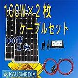 即日発送100W2ソーラー発電蓄電ケーブルセット 単結晶ソーラーパネル