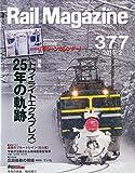 Rail Magazine (レイル・マガジン) 2015年 2月号 Vol.377