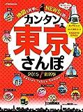 カンタン東京さんぽ 2015 (地図で歩く)