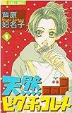 天然ビターチョコレート 1 (フラワーコミックス)