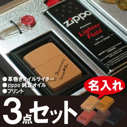 S free put the name'leather wrapped Zippo style lighter 5 colors [color: chocolate:
