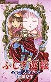 ふしぎ遊戯 玄武開伝(4) (フラワーコミックス)