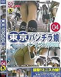 東京パンチラ娘04 [DVD]