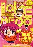 LOVE ME DO / 新条 るる のシリーズ情報を見る