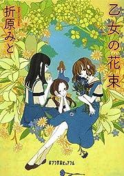 乙女の花束 (ポプラ文庫ピュアフル)