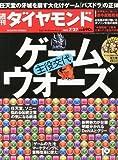 週刊 ダイヤモンド 2013年 7/27号 [雑誌]