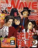 ファミ通WAVE 2011年3月号 [雑誌]
