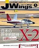 J Wings (ジェイウイング) 2016年5月号