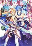 聖剣の姫と神盟騎士団 III (角川スニーカー文庫)