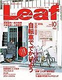 Leaf (リーフ) 2008年 10月号 [雑誌]