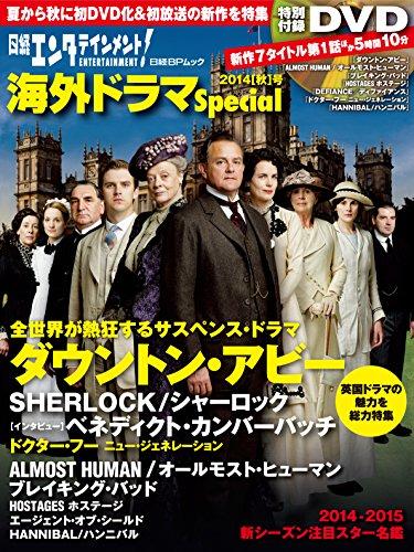 日経エンタテインメント! 海外ドラマSpecial 2014[秋]号 (日経BPムック)