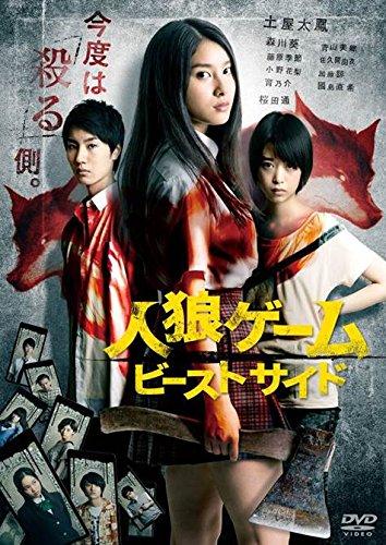 人狼ゲーム ビーストサイド  スタンダード・エディション [DVD]