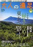 大人の遠足マガジン 2008 夏 )