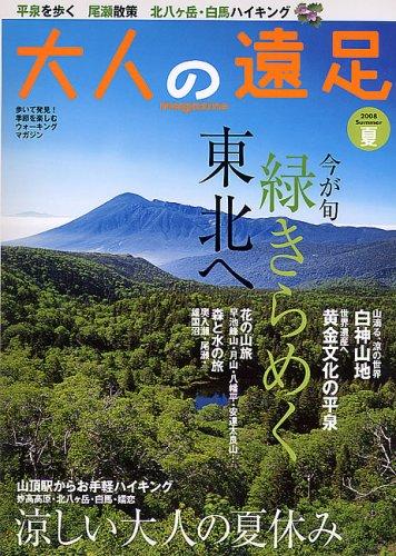 大人の遠足マガジン 2008 夏 (JTBのMOOK)