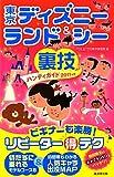 東京ディズニーランド&シー裏技ハンディガイド2011年版