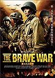 ザ・ブレイブ・ウォー 第442部隊[DVD]