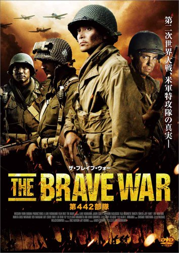 ザ・ブレイブ・ウォー 第442部隊 [DVD]