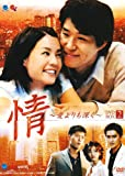 情~愛よりも深く~DVD-BOX2