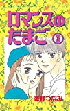 ロマンスのたまご 分冊版(3) (なかよしコミックス)