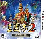 三國志2 プレミアムBOX (初回封入特典(『三國志2』オリジナルテーマ ダウンロード番号) 同梱)