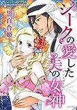 シークの愛した美の女神 (エメラルドコミックス ハーモニィコミックス)