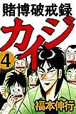 賭博破戒録カイジ 4 (highstone comic)